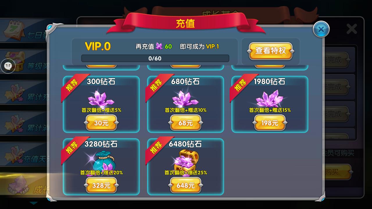 龙痕守护VIP商城图2