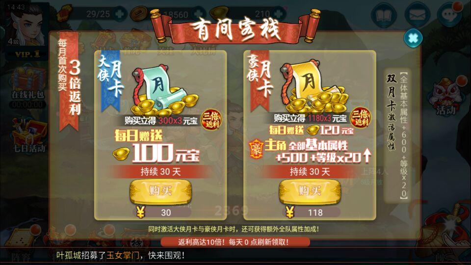 真江湖HDVIP商城图3