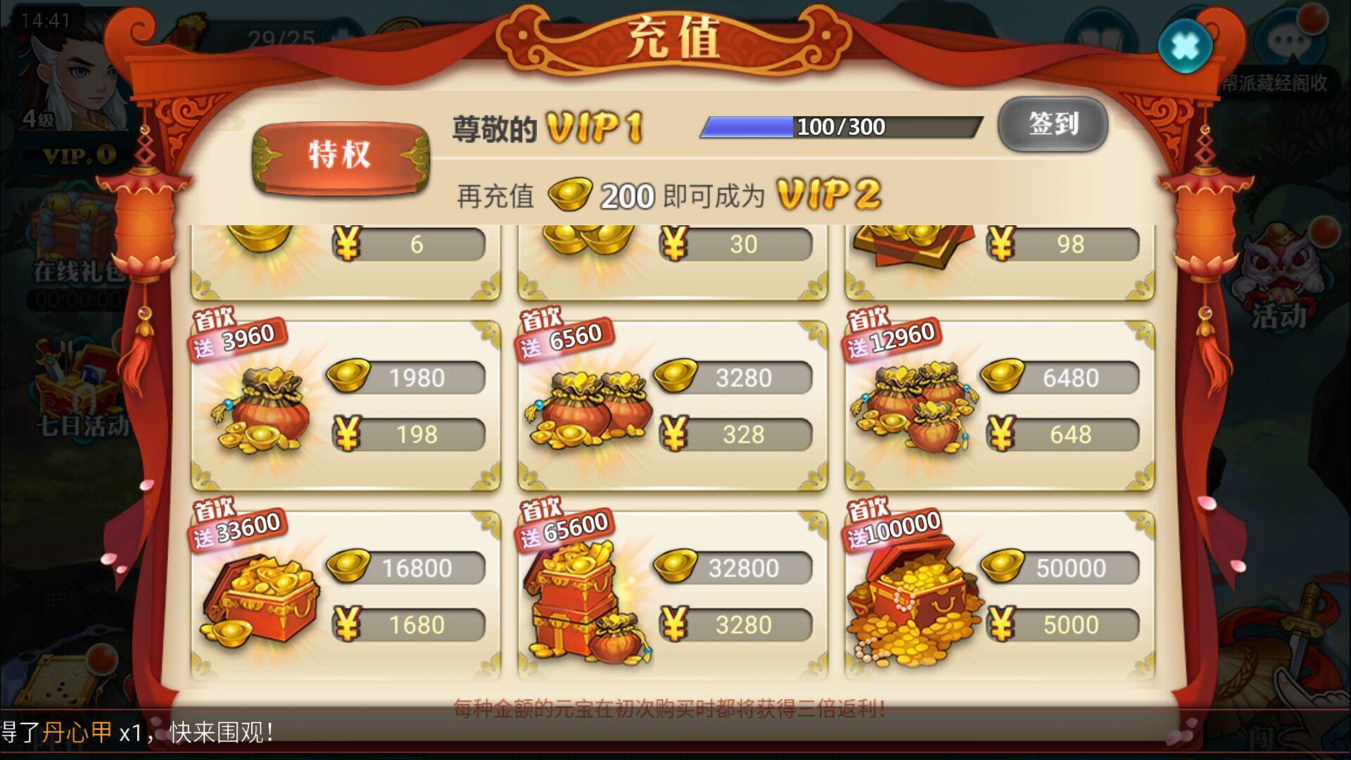 真江湖HDVIP商城图2