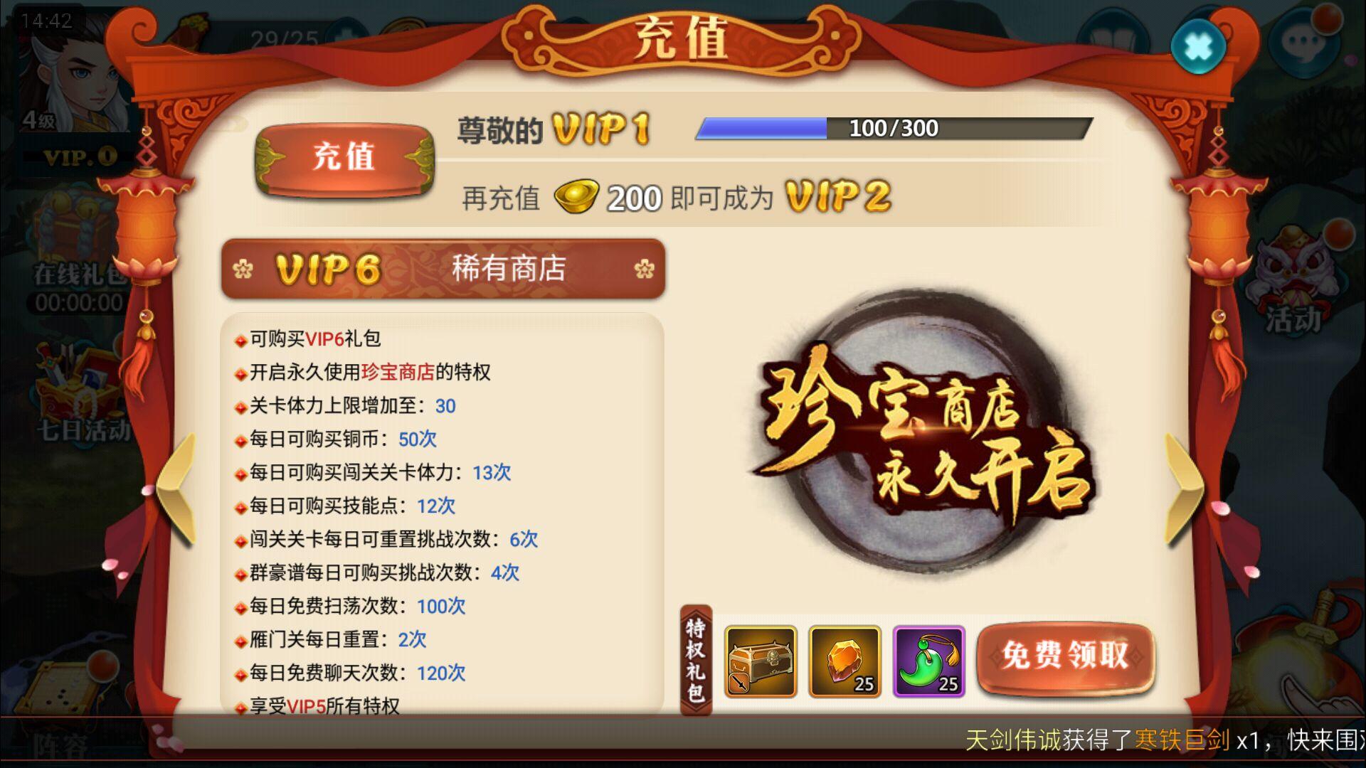 真江湖HDVIP商城图5
