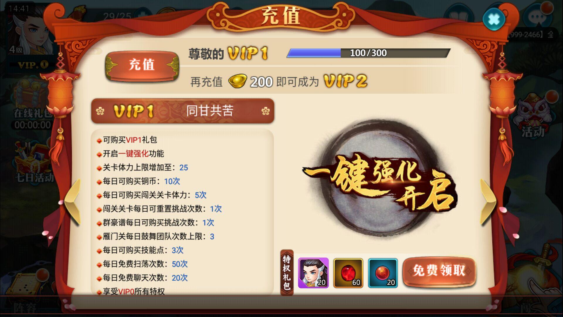 真江湖HDVIP商城图4