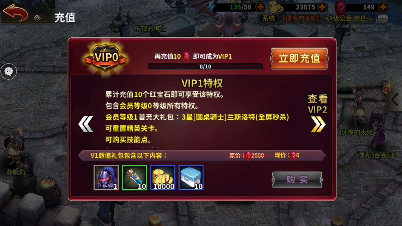 星座英雄VIP商城图3