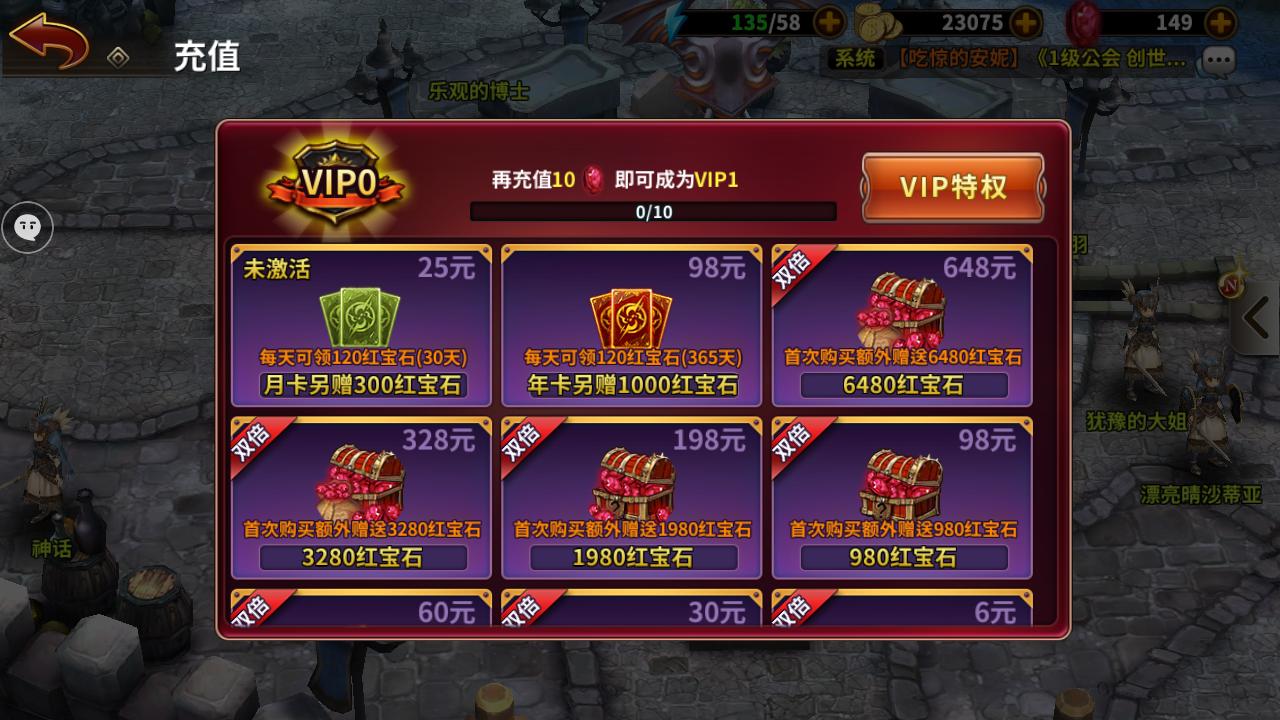 星座英雄VIP商城图1