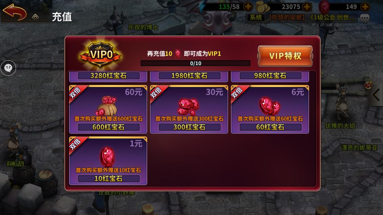 星座英雄VIP商城图2