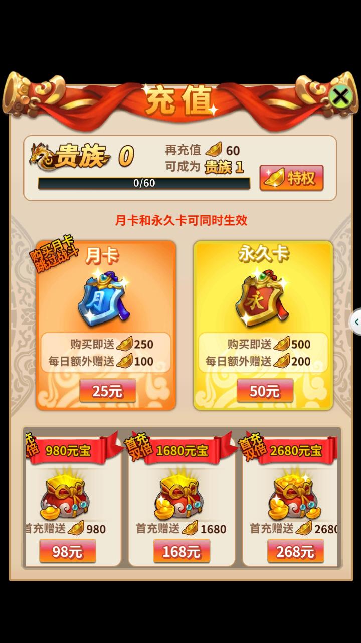 雪刀群侠传VIP商城图2