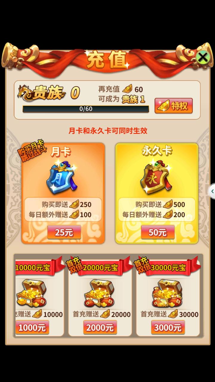 雪刀群侠传VIP商城图4