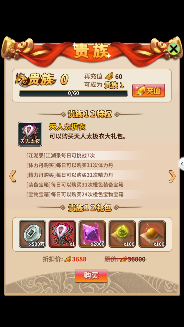 雪刀群侠传VIP商城图7