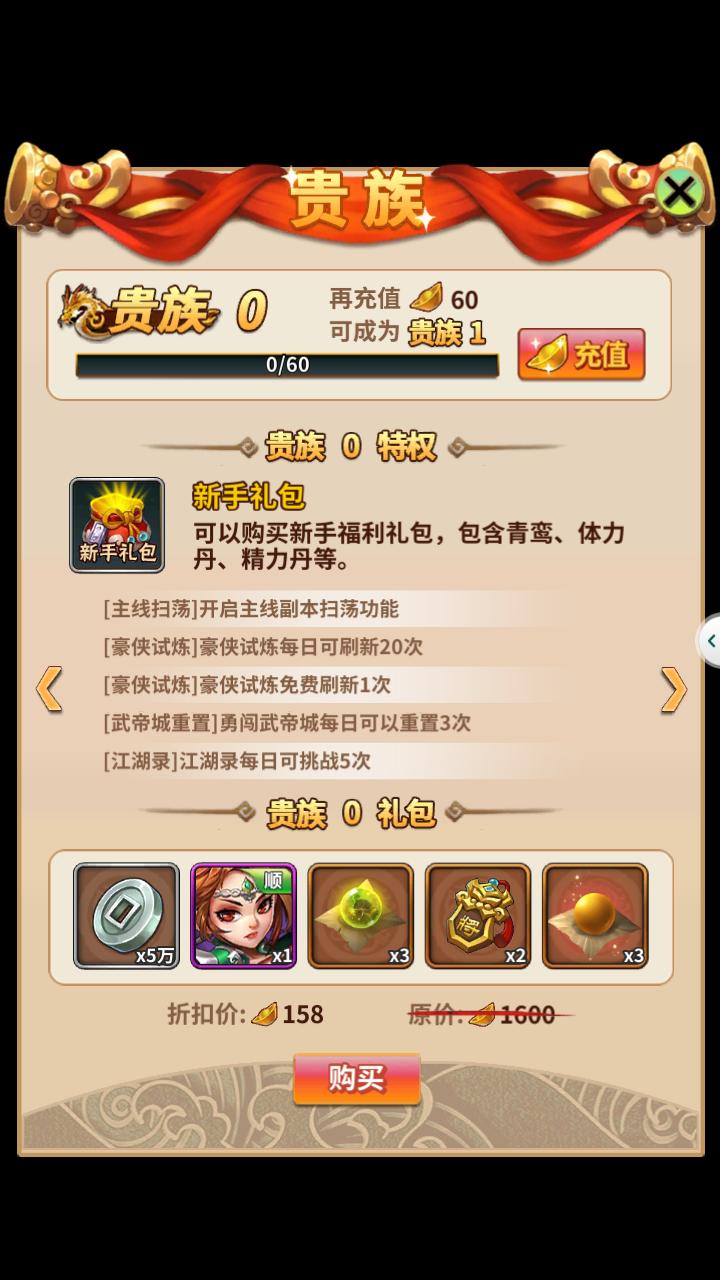 雪刀群侠传VIP商城图5