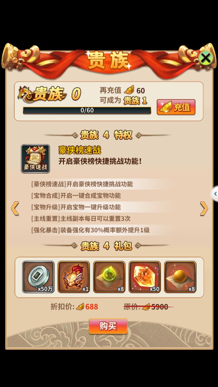 雪刀群侠传VIP商城图6