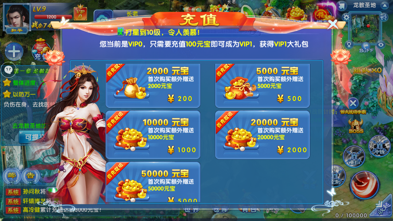 兰陵王妃VIP商城图2