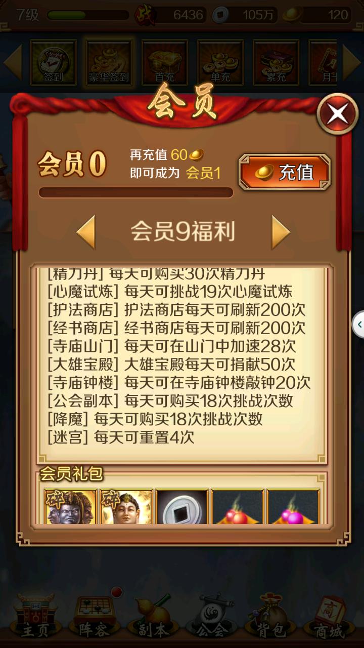 古云传奇VIP商城图5