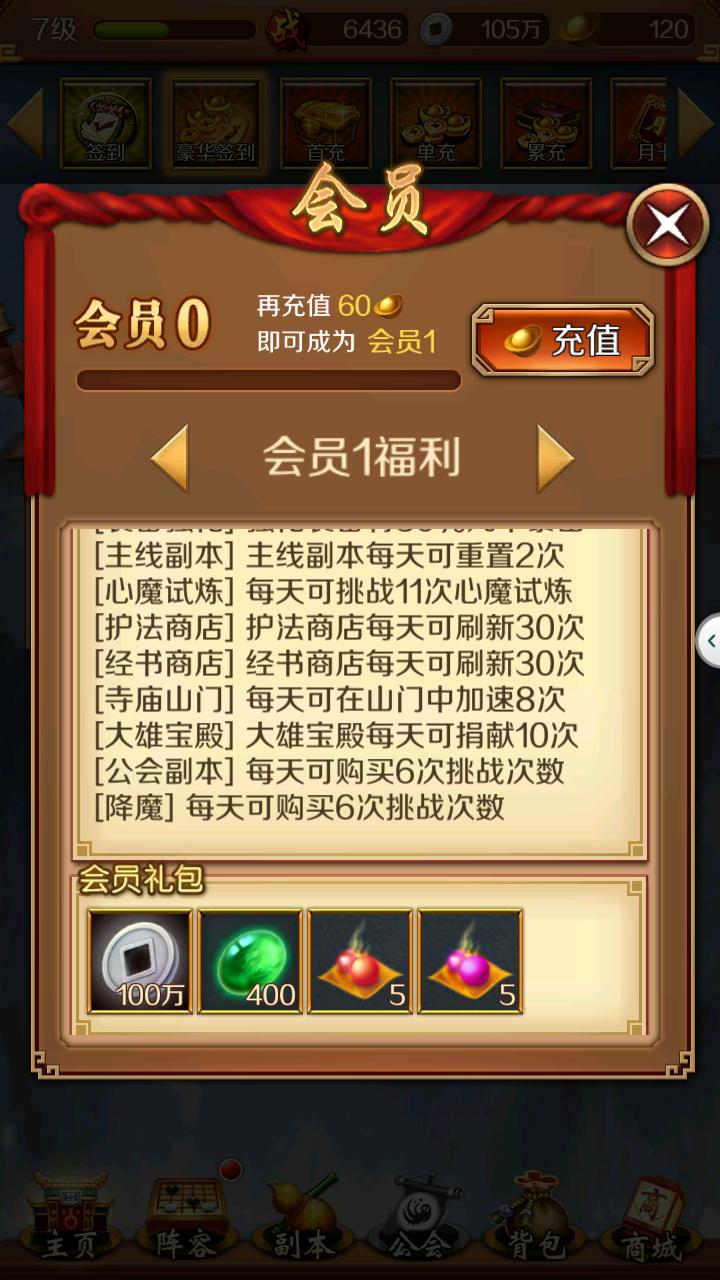 古云传奇VIP商城图4