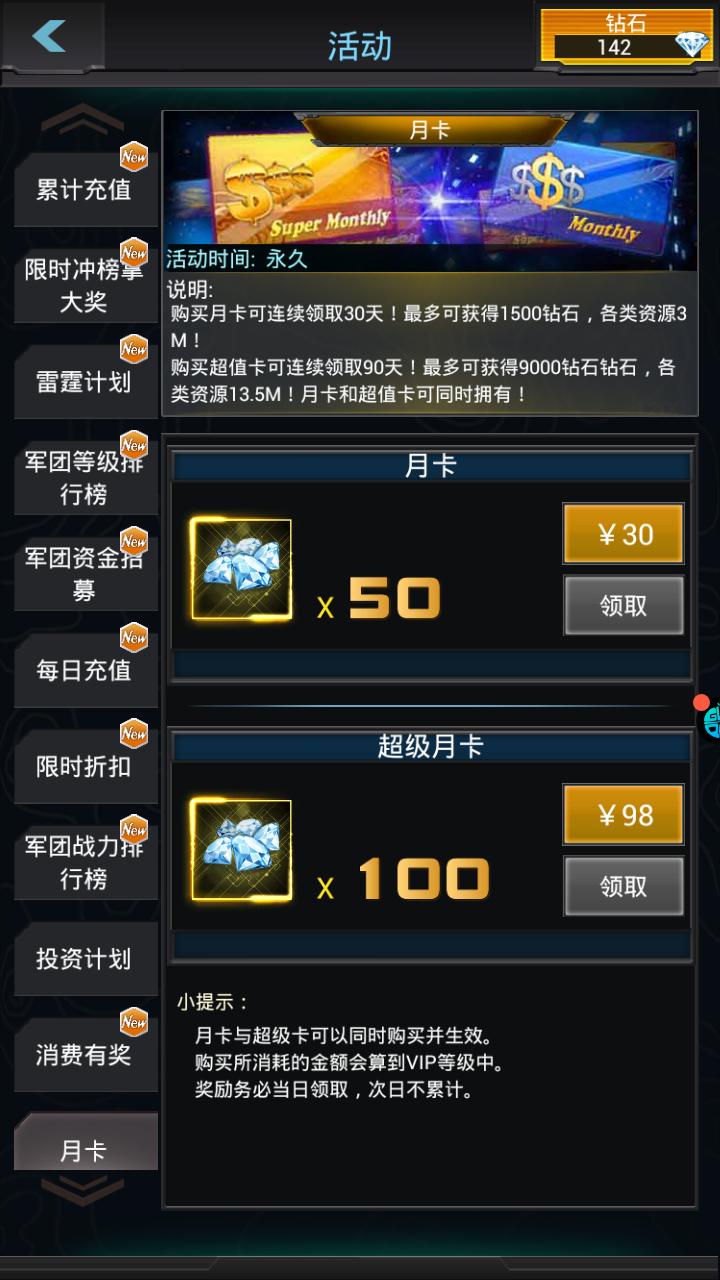 巅峰坦克VIP商城图1