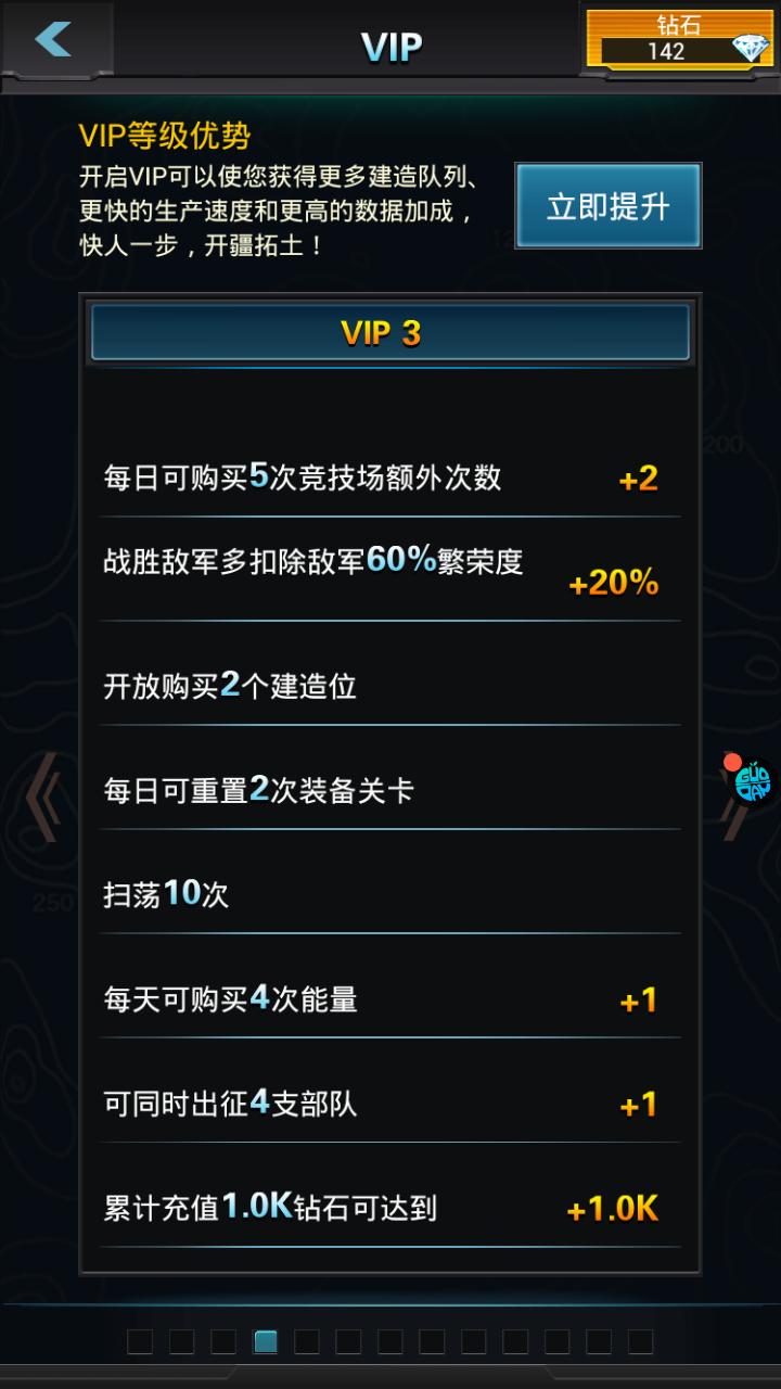 巅峰坦克VIP商城图5