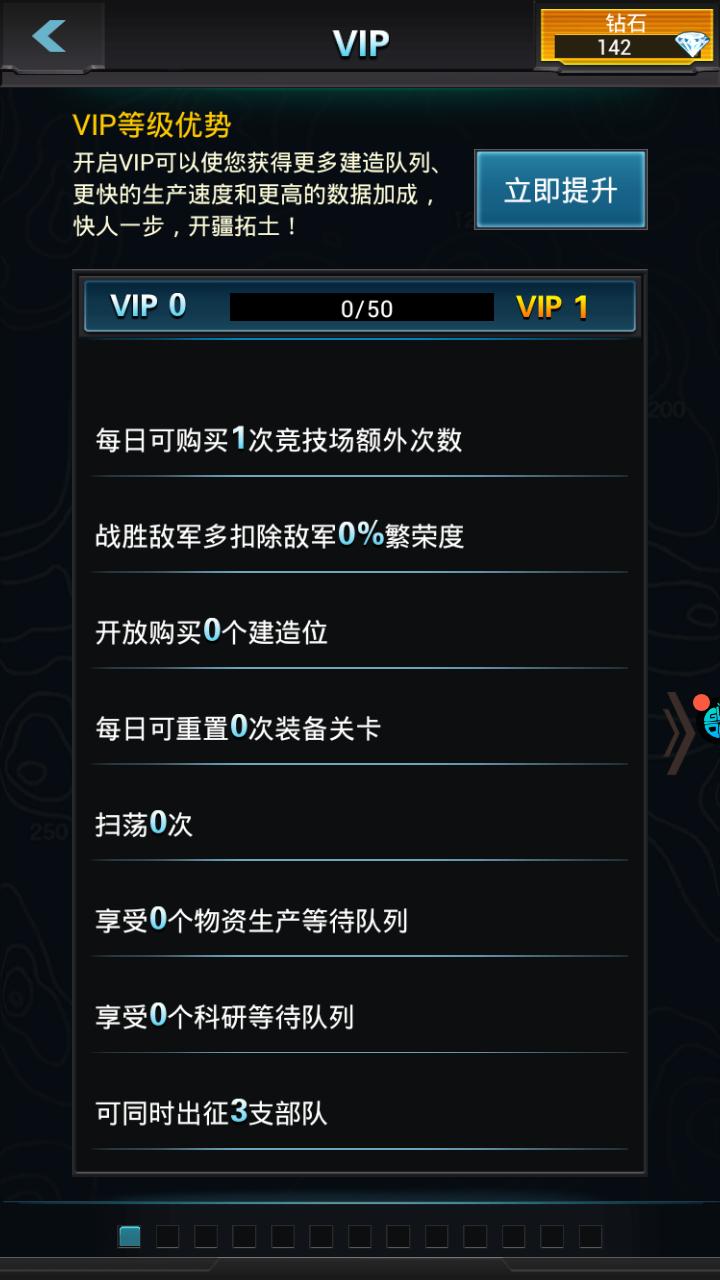 巅峰坦克VIP商城图4