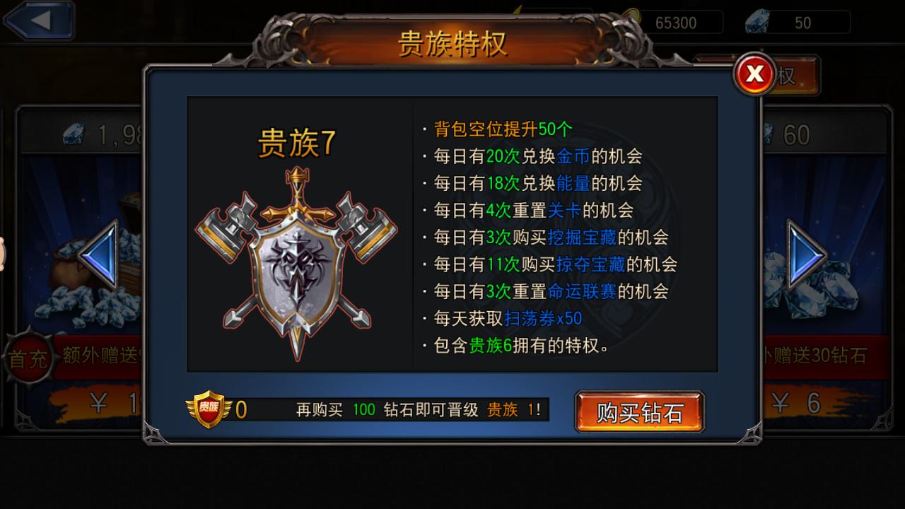 永恒战士4VIP商城图5