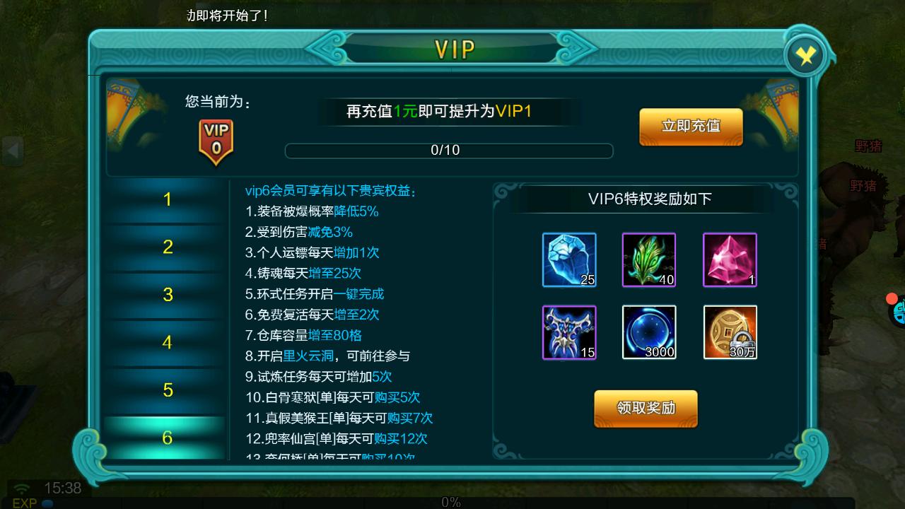 西游修仙传VIP商城图4