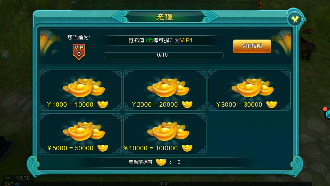 西游修仙传VIP商城图2