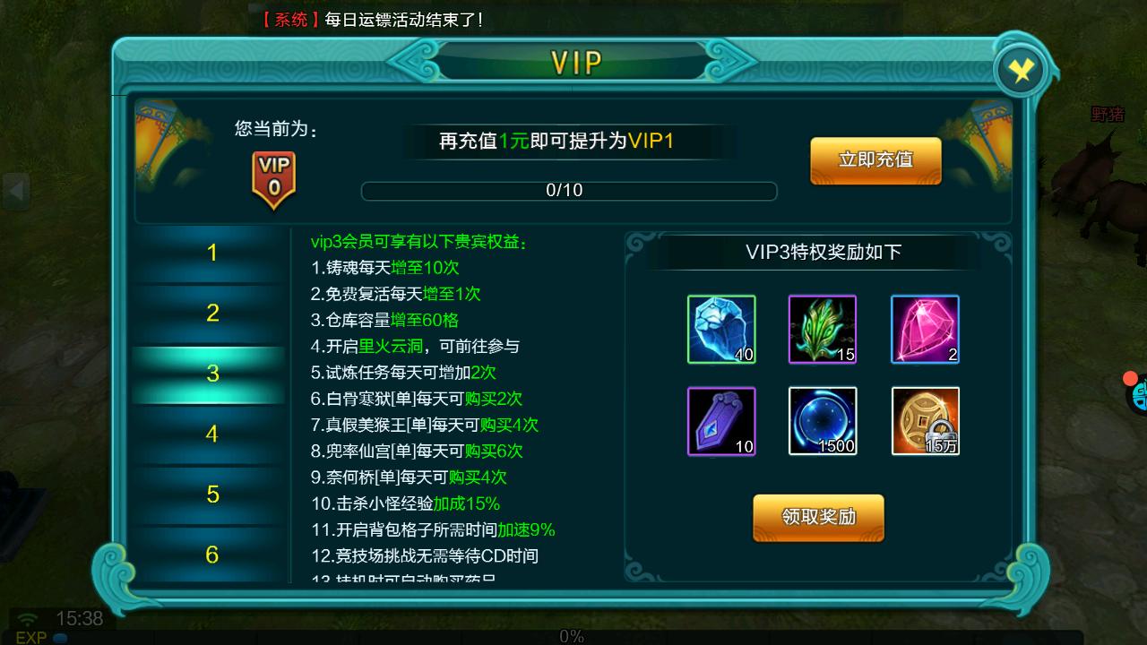 西游修仙传VIP商城图3