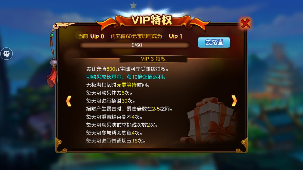 最无双VIP商城图4
