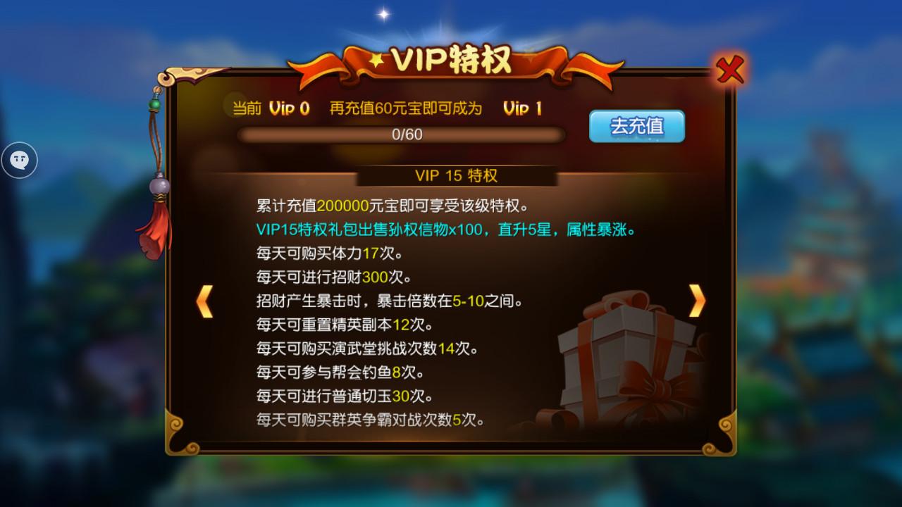 最无双VIP商城图6