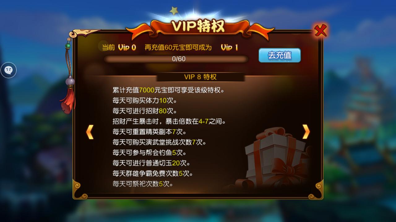 最无双VIP商城图5