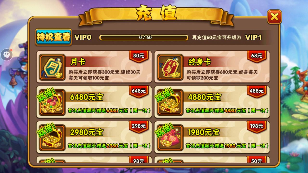 阴阳西游VIP商城图1