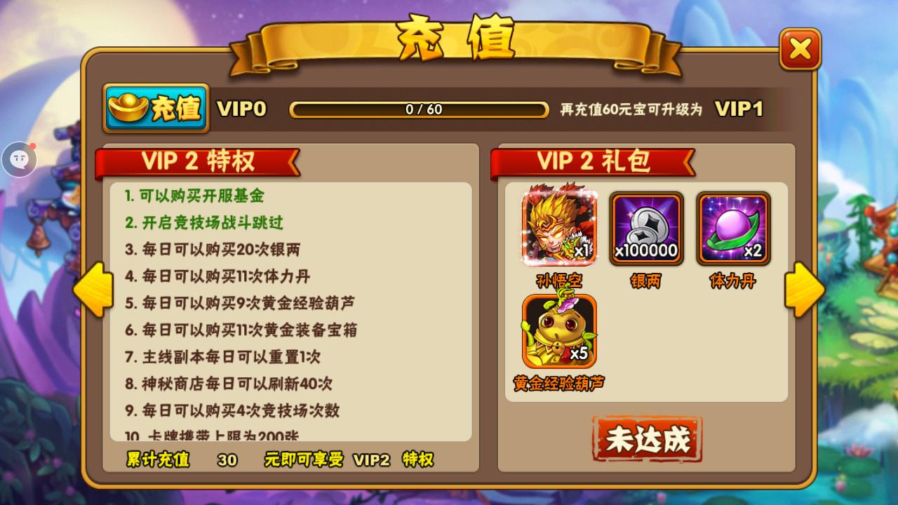 阴阳西游VIP商城图3