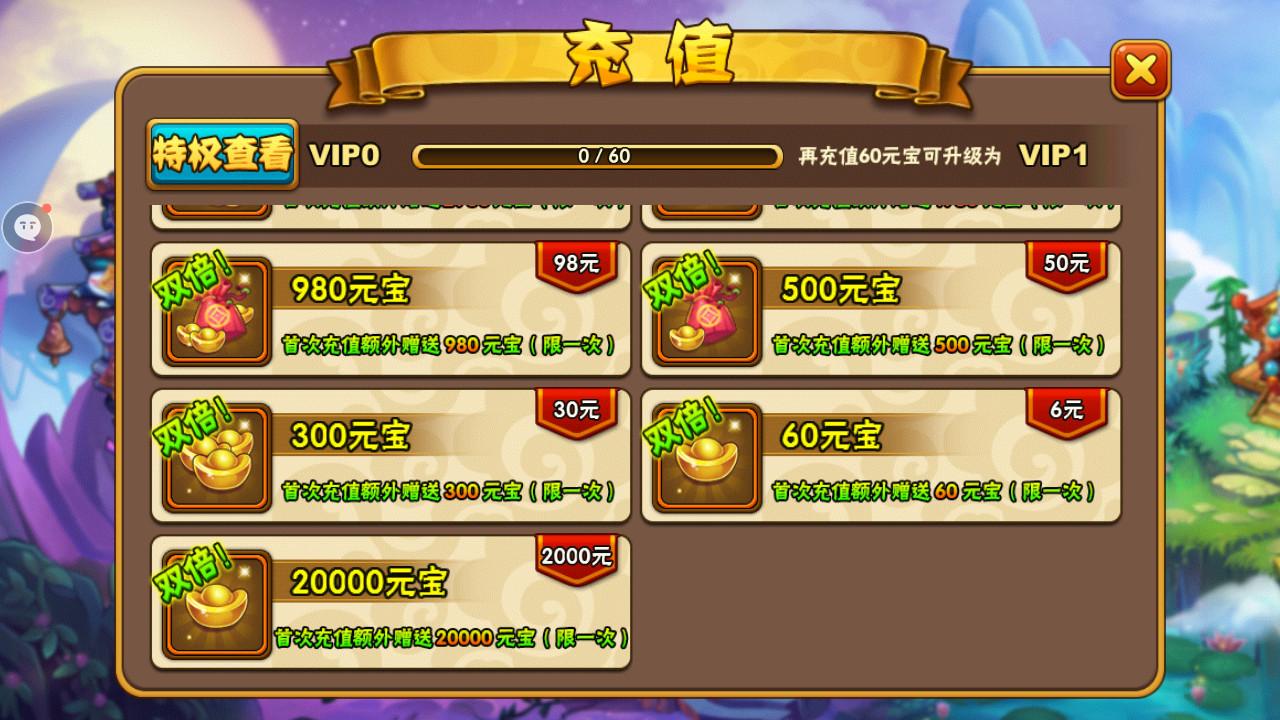 阴阳西游VIP商城图2
