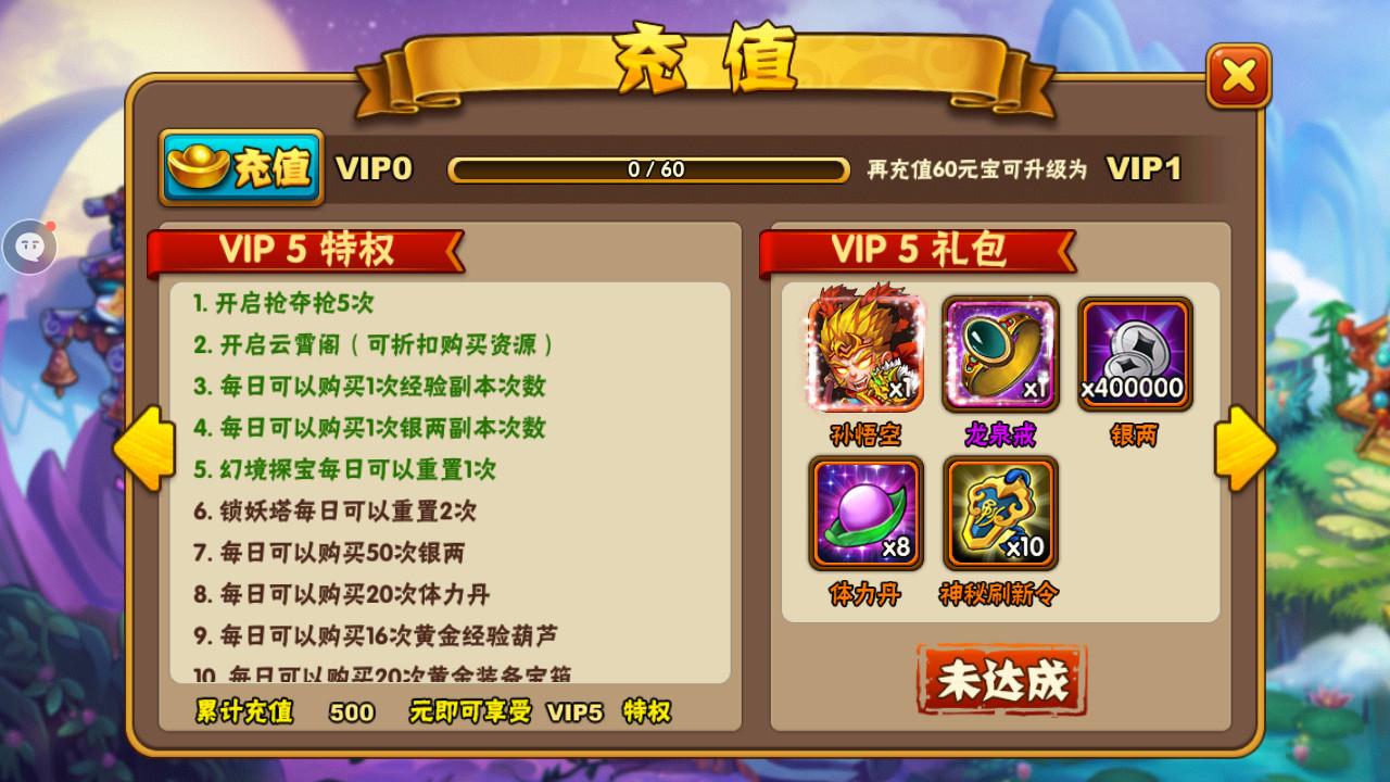 阴阳西游VIP商城图4