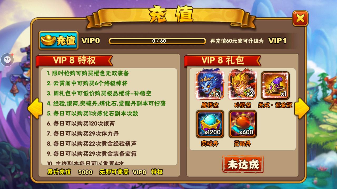 阴阳西游VIP商城图5
