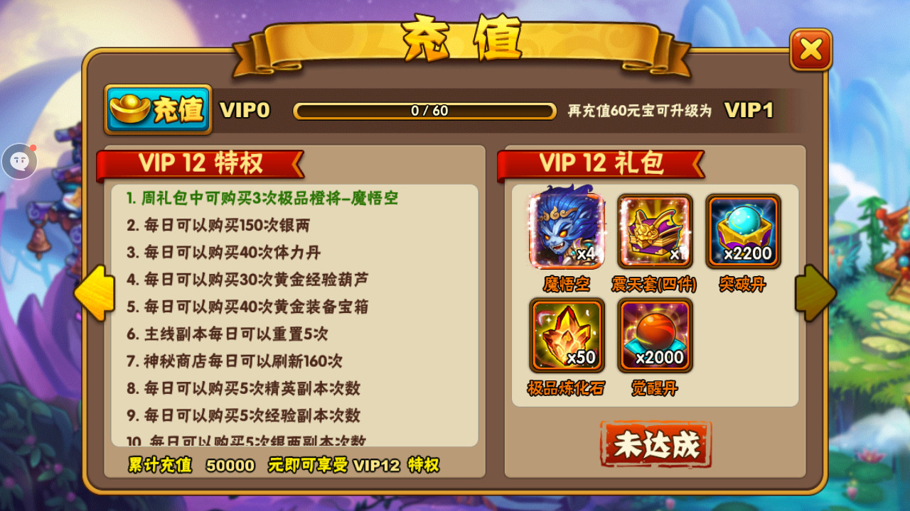阴阳西游VIP商城图6