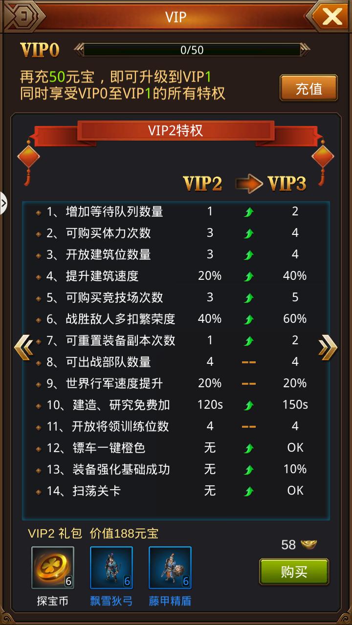 烽火九州VIP商城图3