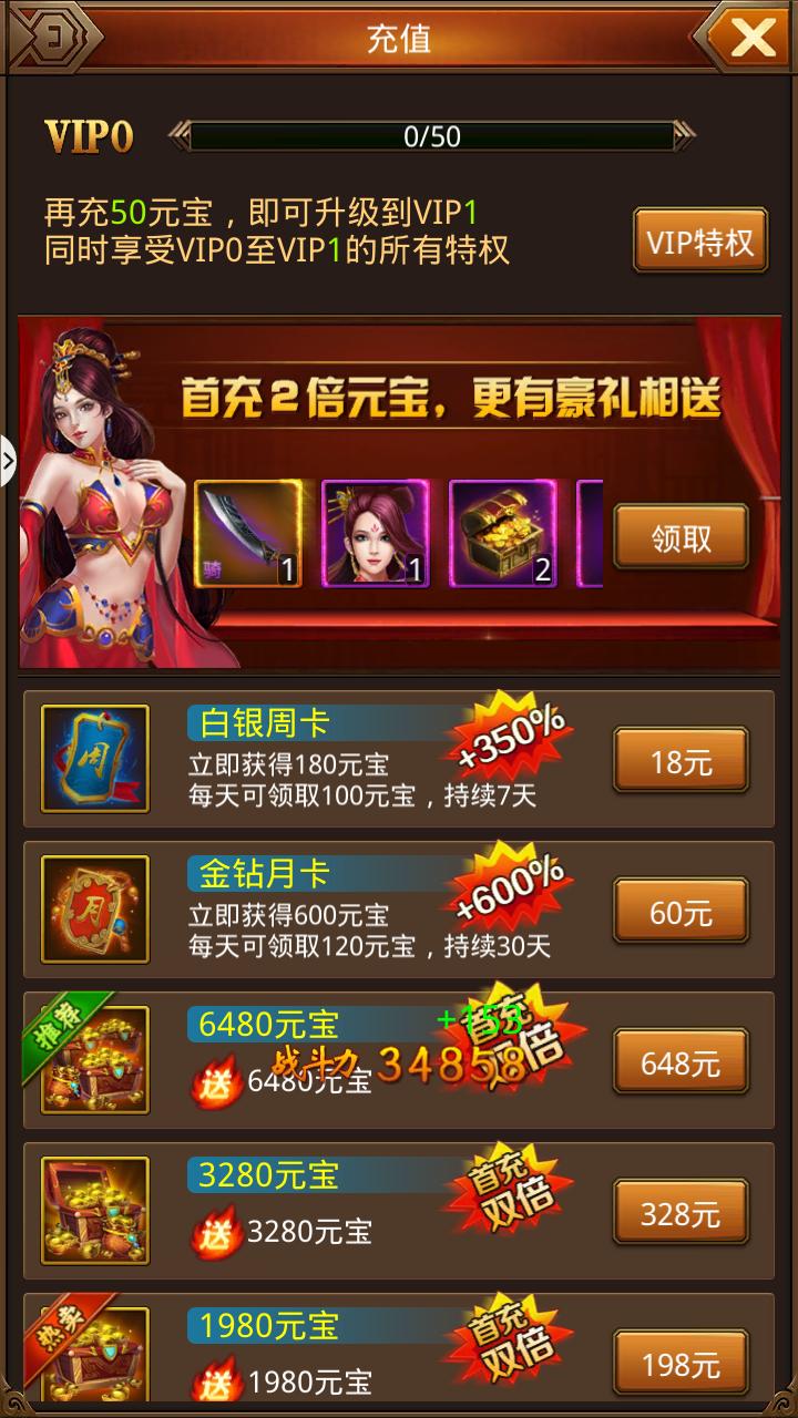 烽火九州VIP商城图1