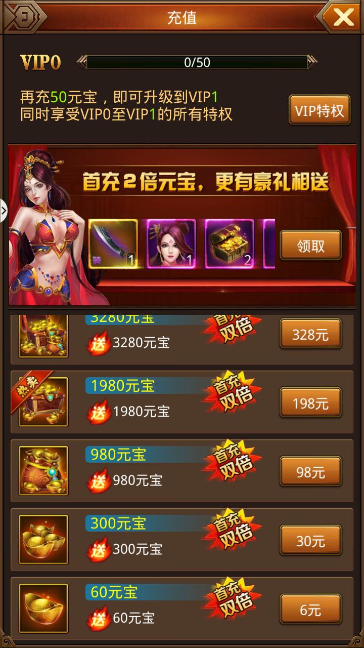 烽火九州VIP商城图2