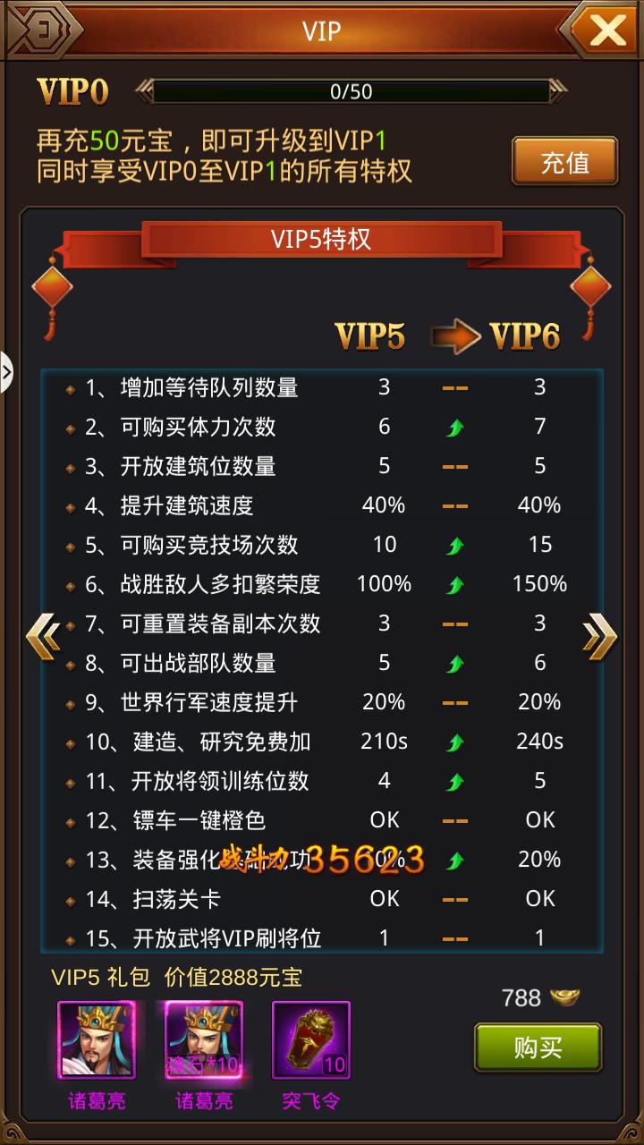 烽火九州VIP商城图4