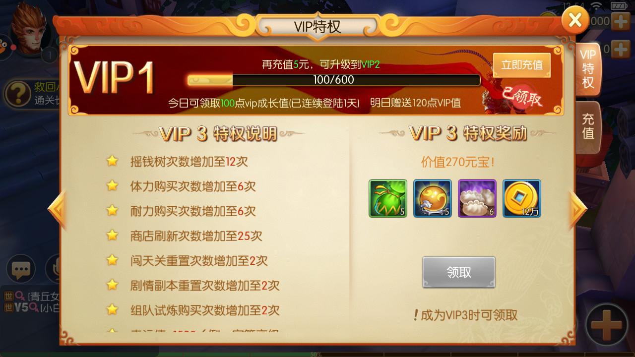 西游记之大圣归来VIP商城图3