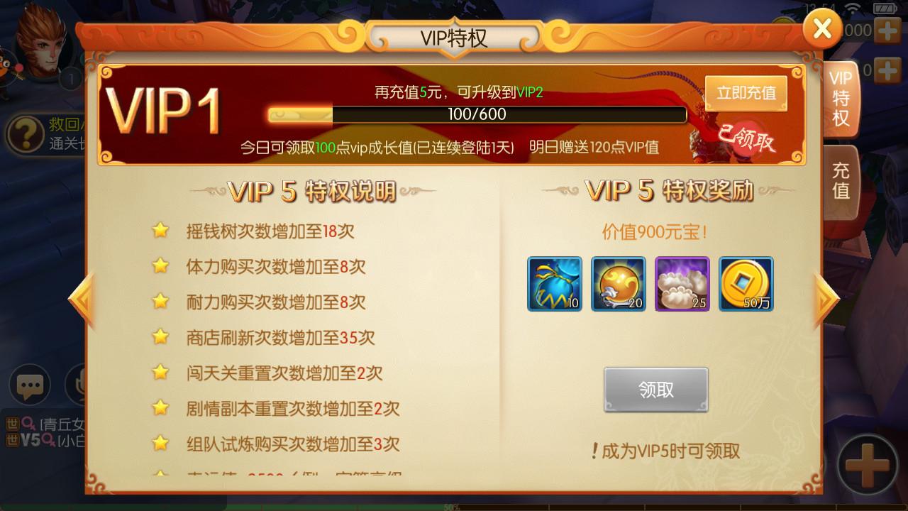 西游记之大圣归来VIP商城图4