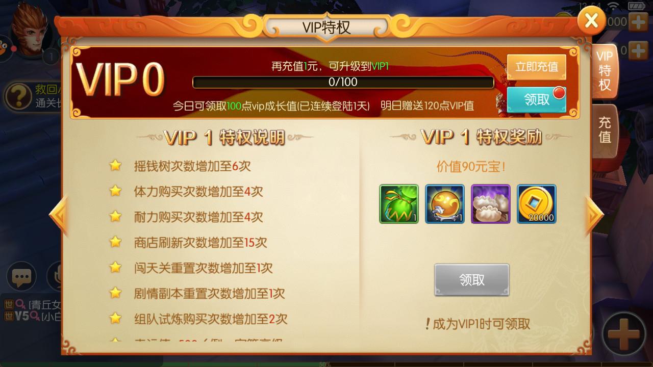 西游记之大圣归来VIP商城图2