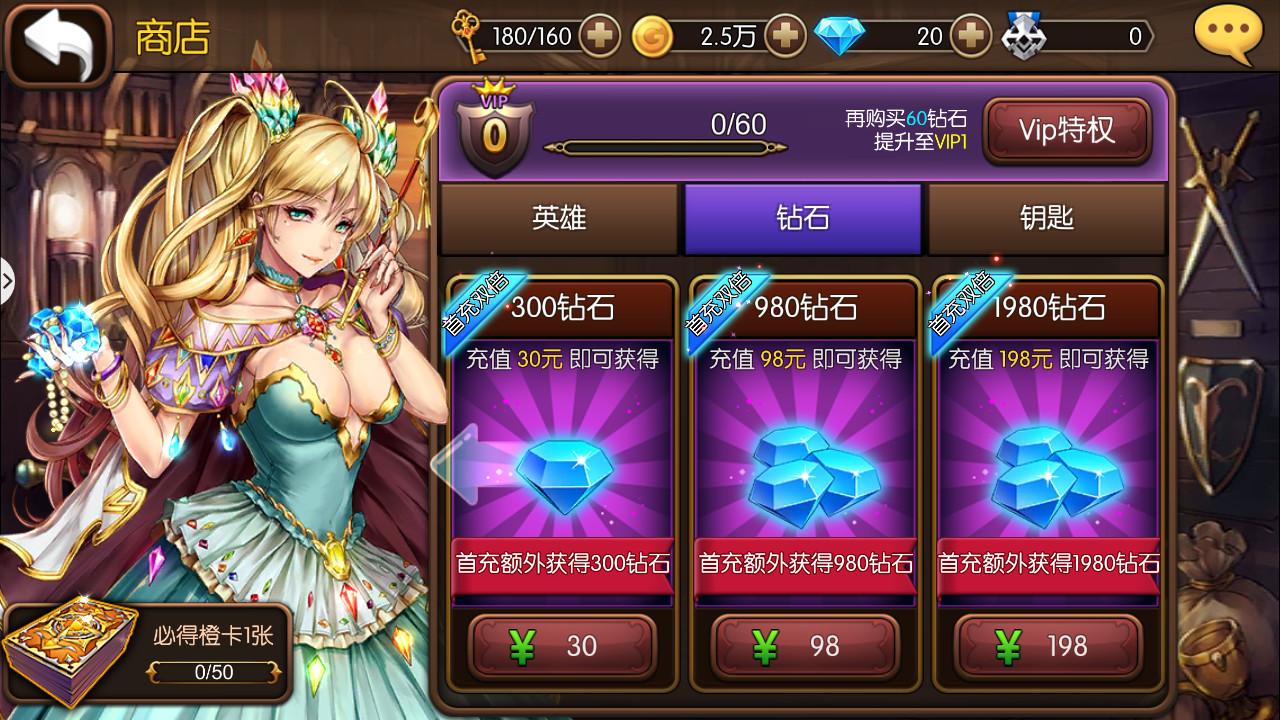 幻姬骑士团VIP商城图2
