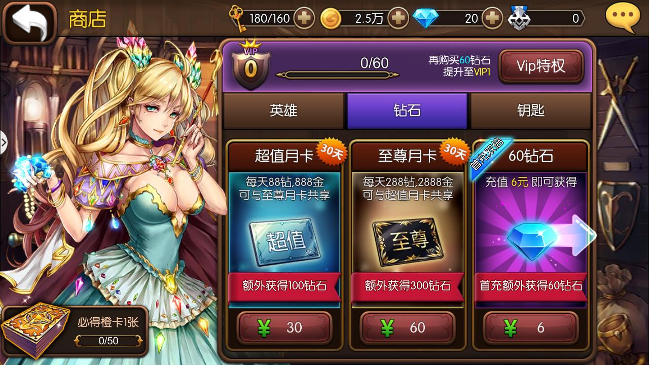 幻姬骑士团VIP商城图1