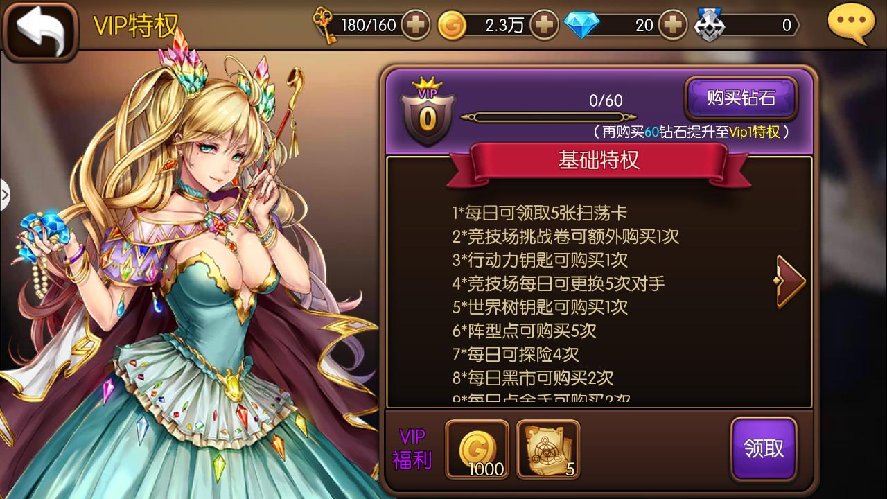 幻姬骑士团VIP商城图4