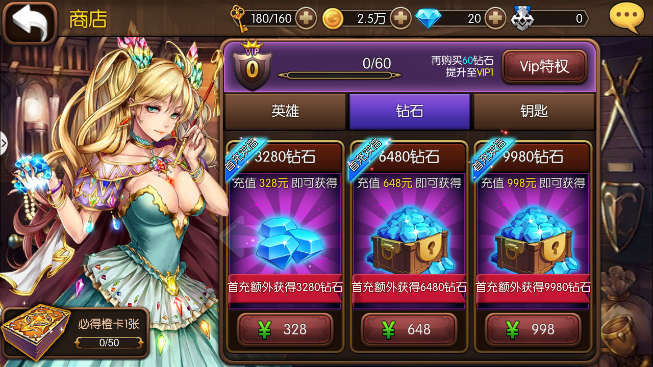 幻姬骑士团VIP商城图3