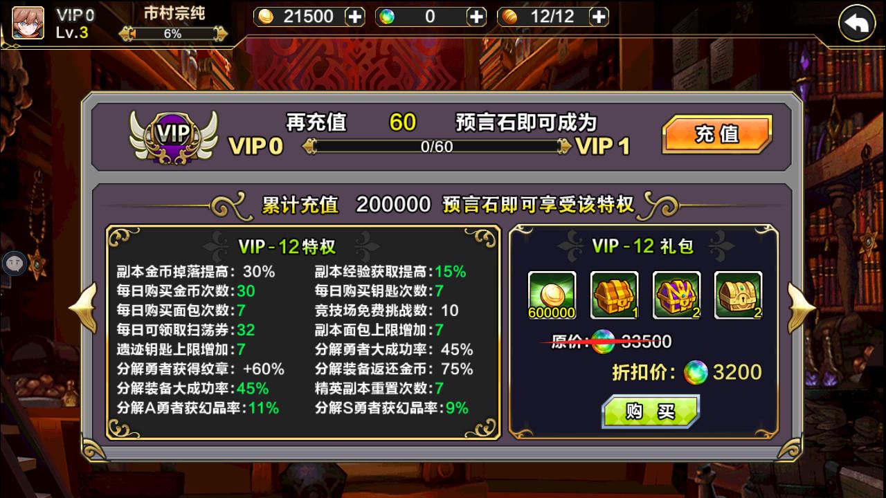 幻游猎人VIP商城图4
