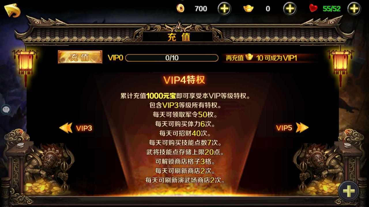 豪情水浒VIP商城图4