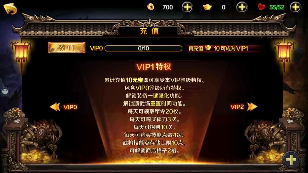 豪情水浒VIP商城图3