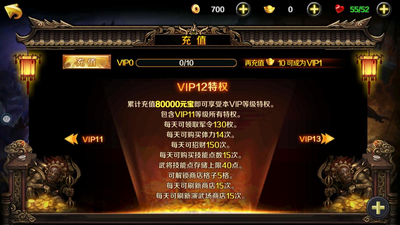 豪情水浒VIP商城图5