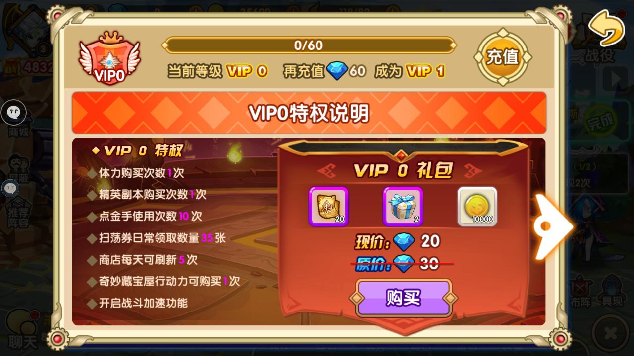 完美幻想VIP商城图3