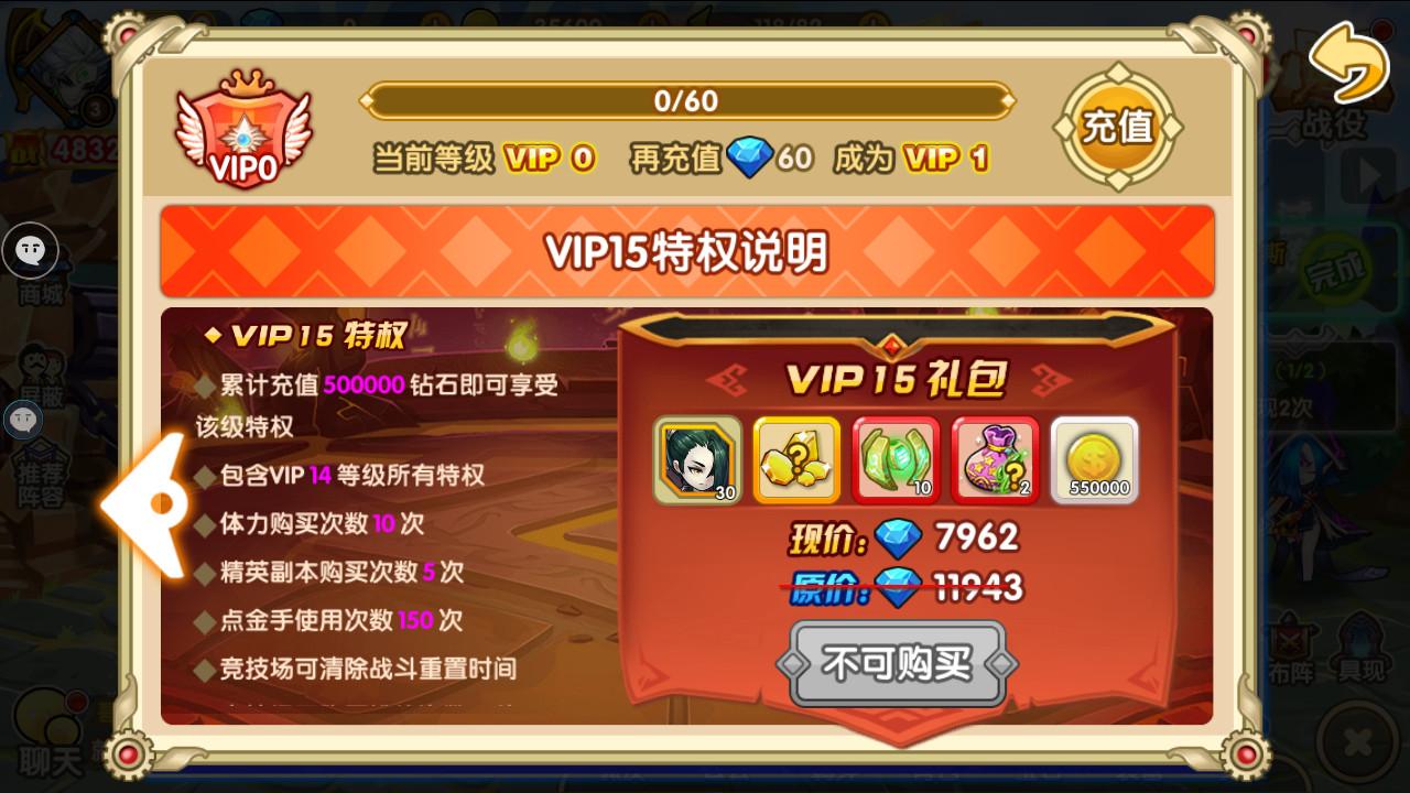完美幻想VIP商城图5