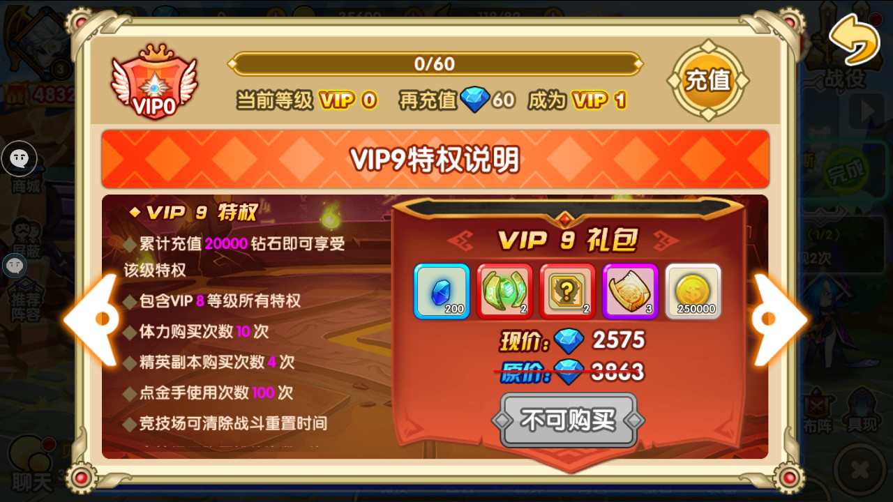 完美幻想VIP商城图4